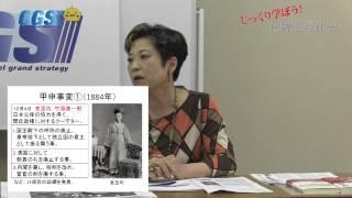 第18話 甲申事変と清の反撃【CGS 宮脇淳子】