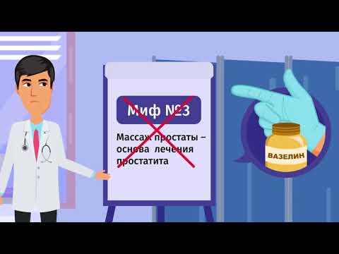 Чем лечить простатита у мужчин таблетки российские