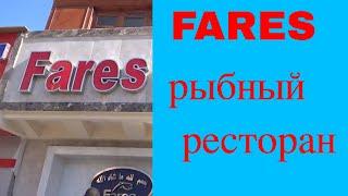 Лиза идет в рыбный ресторан Fares Sharm el Sheikh