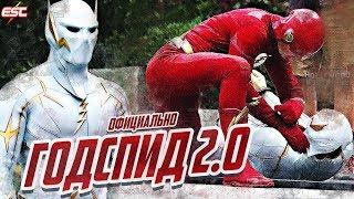 ГОДСПИД 2.0 В 6-ОМ СЕЗОНЕ ФЛЭША [Новости + Теория] / Флэш | The Flash