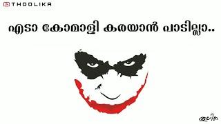 Joker Emotional Whatsapp Status | Malayalam Whatsapp status | Thoolika