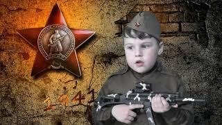 9 мая 75 лет Баллада о маленьком человеке Р. Рождественский