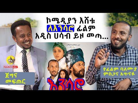 ኮሜዲያን እሸቱ ለእንሳሮ አዲስ ሀሳብ ይዞ መጣ...፡የፊልም ባለሙያ ምስጋና አጥናፉ ፡ ጀግና መፍጠር፡Donkey tube : Comedian Eshetu Melese