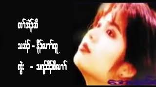 Old Karen Love Song By Naw Ler Htoo