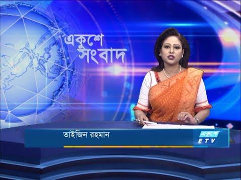 09 PM News || রাত ০৯টার সংবাদ || 14 June 2021 || ETV News