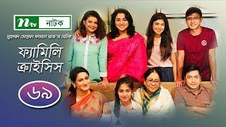 Family Crisis | ফ্যামিলি ক্রাইসিস | EP 69 | Sabnam Faria | Sarika Sabah | NTV New Drama Serial