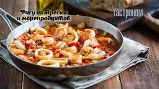 Рагу из трески и морепродуктов