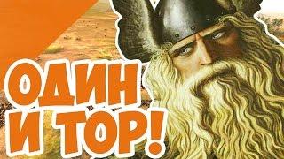 Скандинавские Боги в Total War Attila! Один и Тор!