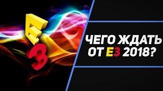 ОЖИДАНИЯ ОТ E3 2018