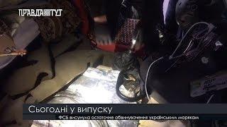 Випуск новин на ПравдаТут за 12.07.19 (06:30)
