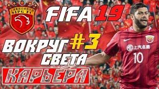 """FIFA 19 КАРЬЕРА """"ВОКРУГ СВЕТА"""" #3 Старт в азиатской ЛЧ"""