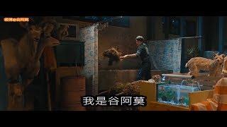 #682【谷阿莫】5分鐘看完2017報恩要以身相許的電影《二代妖精之今生有幸》