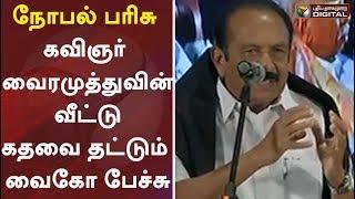 நோபல் பரிசு! கவிஞர் வைரமுத்துவின் வீட்டு கதவை தட்டும் - வைகோ பேச்சு | Vaiko Speech | Vairamuthu
