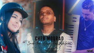 Cheb Morad X Hichem Smati - 3ach9ek Wala Fal Ahlem [Clip Official] (2021)هشام سماتي و الشاب مراد تحميل MP3