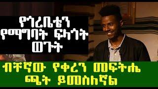 """""""አምቦን የአማራ ዋና ክልል ከተማ ማድረግ ይቀላል"""" - አስቂኝ አዝናኝ ወግ   Ethiopia"""