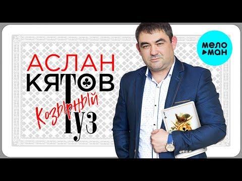 Аслан Кятов -  Козырный туз (Single 2019)