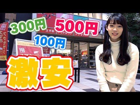 iPhoneケースやイヤホンなどを激安で買える福岡のお店 LEPLUSアウトレットに行ってみた!