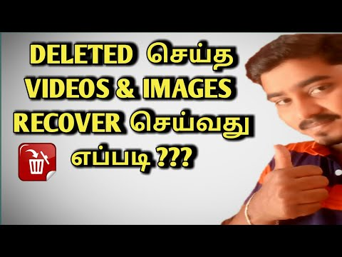 How To Recover Deleted Videos And Images On Android Without Root In Tamil