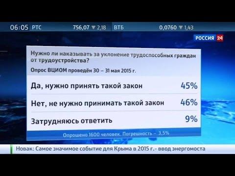 Половина россиян поддерживает принятие закона о тунеядстве