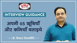 Tell us about your Strengths & Weaknesses? (Interview Guidance by Dr. Vikas Divyakirti)