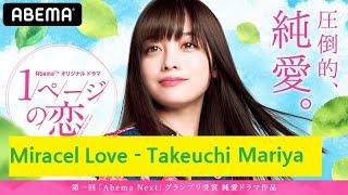 mqdefault - 竹内まりや-ミラクルラブ/Takeuchi Mariya - Miracle love (drama 1 page no koi 1ページの恋)