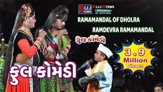 RAMAMANDAL OF DHOLRA  !! 08 !! RAMDEVRA RAMAMANDAL - DHOLRADHAM  Old