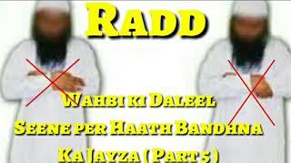 || Seene Per Haath Bandhna Ki Daleel Ka Jayza || Part 5 ||