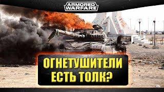 ☝Огнетушители - есть толк? / Armored Warfare