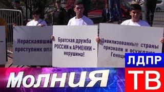 Жириновский о геноциде армян! Митинг в Москве!
