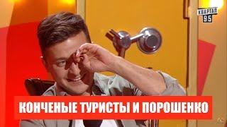 Конченые туристы и Порошенко - Новые Убойные Приколы на шоу Рассмеши комика 2018