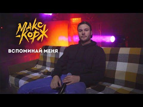 Макс Корж - Вспоминай Меня