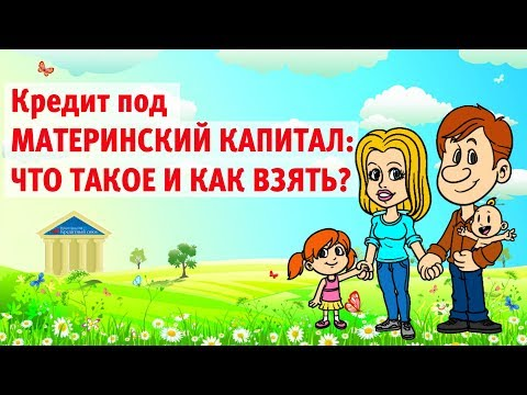 Кредит под материнский капитал: Что такое и как взять?