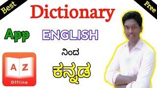Boat english to kannada dictionary app