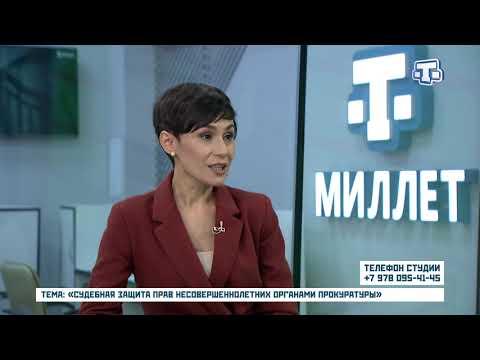 «Судебная защита прав несовершеннолетних органами прокуратуры»