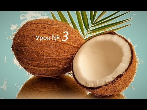 Как очистить и нарезать кокосовый орех.Урок №3.