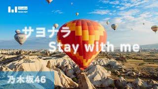 """「サヨナラ Stay with me」 乃木坂46 【ピアノBGM】   """"Sayonara Stay with me"""" Nogizaka46 [Piano]"""