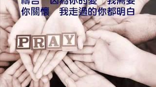 禱告 (讚美之泉 10 - 單單只為你)