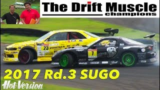 THE DRIFT MUSCLE 2017 Rd.3 菅生大会レポート【Best MOTORing】2017