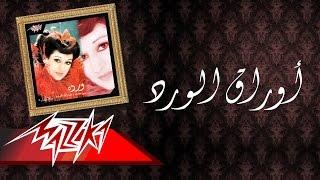 تحميل اغاني Awrak El Ward - Warda أوراق الورد - وردة MP3