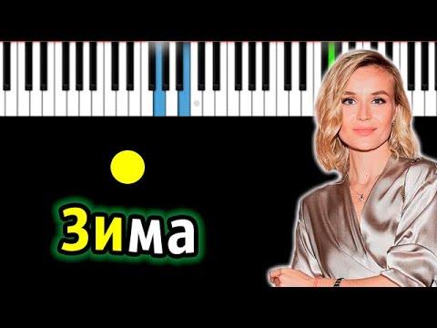Полина Гагарина - Зима | Piano_Tutorial | Разбор | КАРАОКЕ | НОТЫ + MIDI