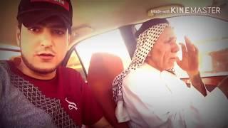 #اسمع الجديد (( الشاعر عبدالله الشاوي والشاعر محمد جاسم )) من مشيته مبين الفاگد عزيز