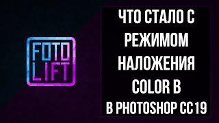 Это баг. Новый режим наложения Color в Photoshop CC2019 | Фото Лифт