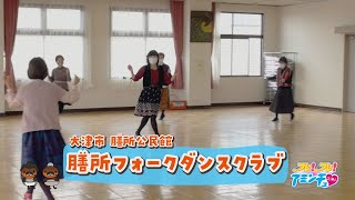 ダンスで楽しく健康に!「膳所フォークダンスクラブ」大津市 膳所公民館