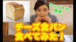 チーズ食パンを食べてみた!