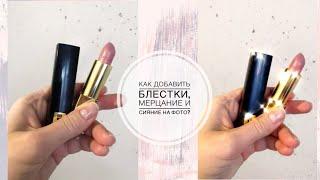 Аналог приложения kirakira+ БЕСПЛАТНО | Как добавить блёстки, мерцание и сияние в видео.
