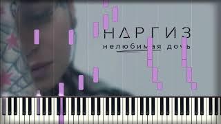 Наргиз   Нелюбимая дочь | Piano Cover | Караоке