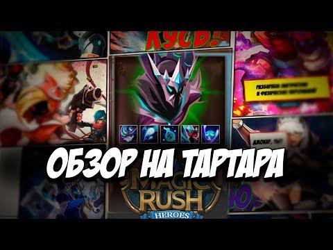 Обзор на героя Tartarus \ Тартар в игре Magic Rush: Heroes 🦉 Арена 🦉 Ядра 🦉 Души