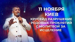 Крусейд 11 Ноября / Разрушение родовых проклятий / Владимир Мунтян