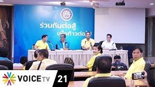 """Tonight Thailand - ชี้ชะตา 'หน.ปชป.' คนใหม่ จะตามรอย """"อภิสิทธิ์""""?"""