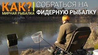 Сколько фидеров брать на рыбалку
